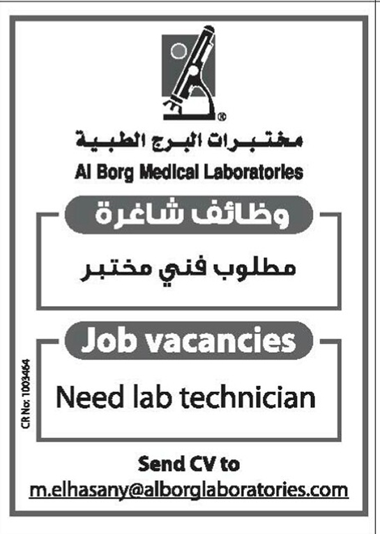 Higher College of Technology - Job Vacancies in Al Borg Medical