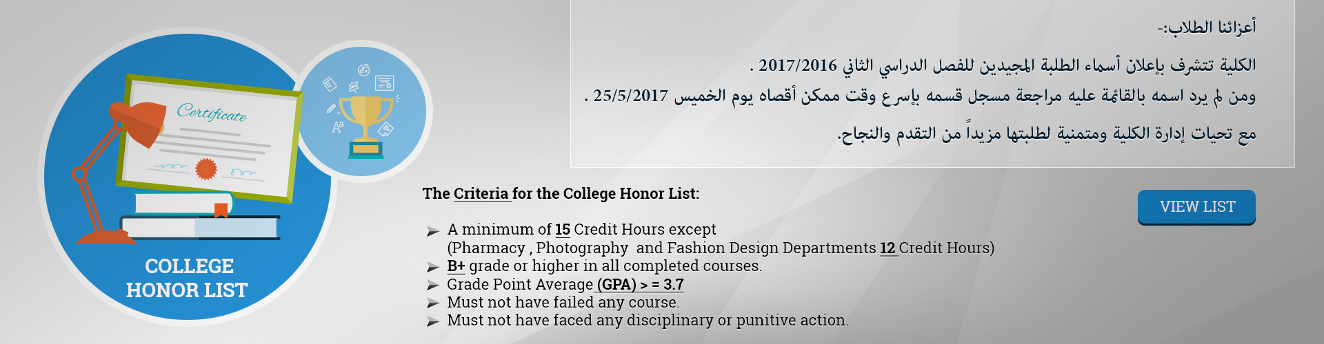 College Honor List Semester 2 AY 2016 - 2017