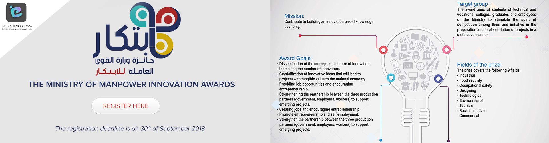 T&C of Ministry of Manpower Innovation Award