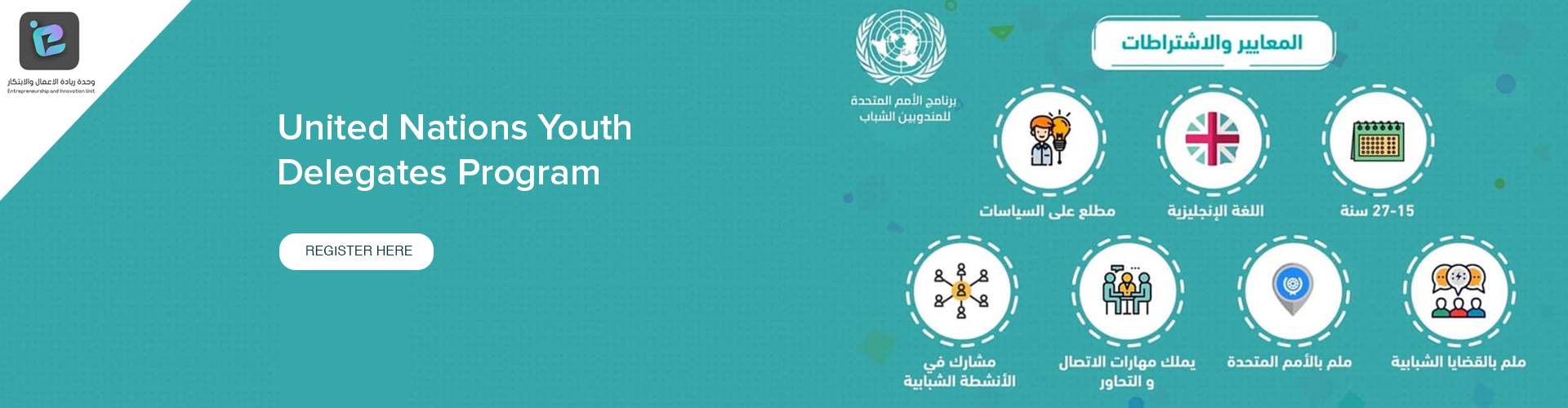 United Nations Youth Delegates Program