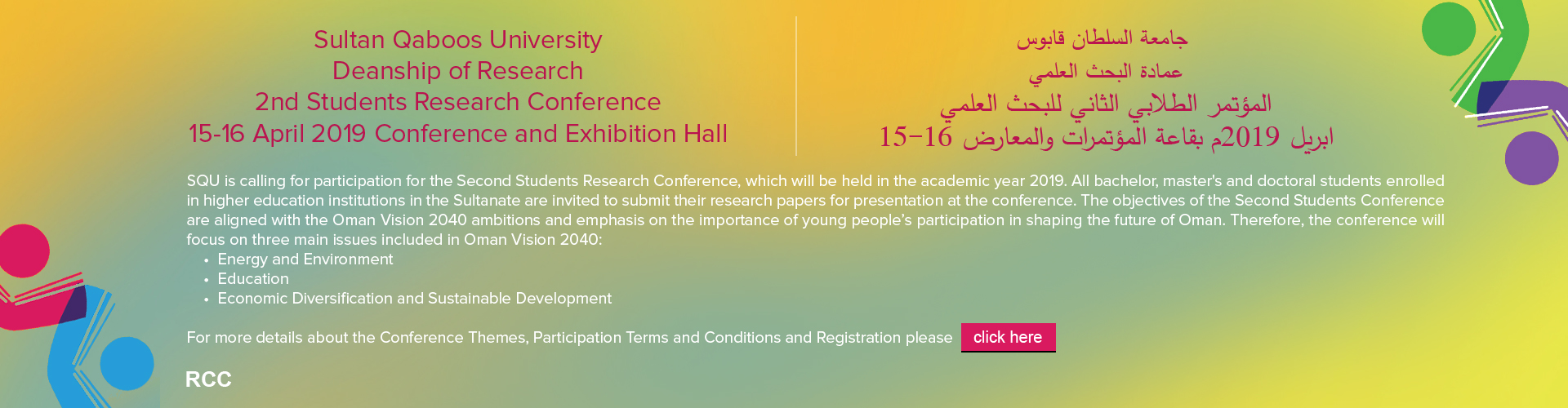 2nd Students Research Conferences 15-16 April 2019