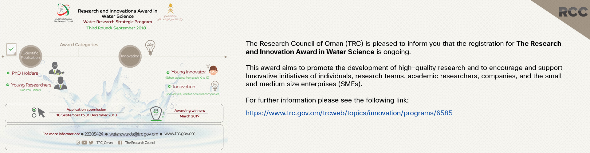 The Research and Innovation Award in Water Science