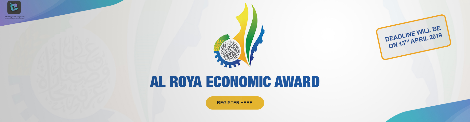 EIU - Al Roya Economic Award