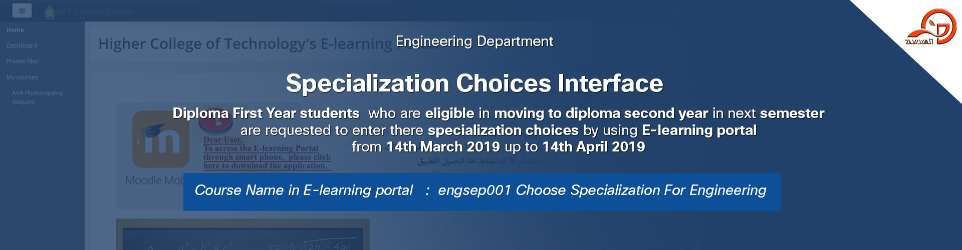 Engineering - Specialization Choices Interface