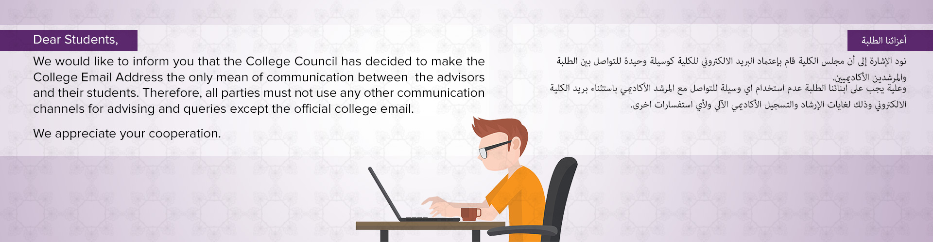 College Council - Use of Official Email