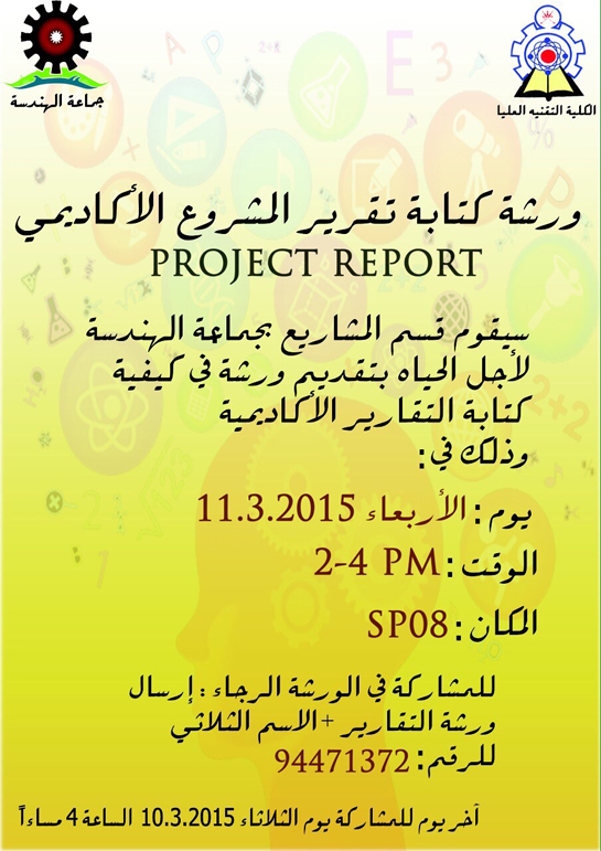 Higher College of Technology - Project Report