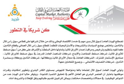 Job Opportunities at Capital Market Authority